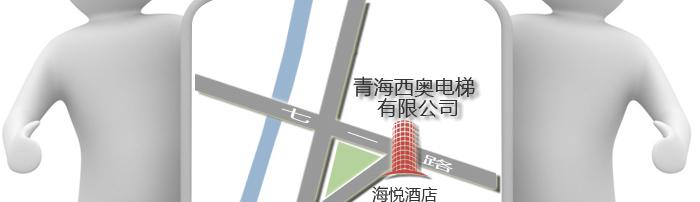地址:西宁市海悦酒店10楼 电话:0971-8229966
